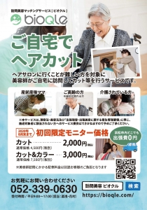 訪問美容浜松モニター価格実施中(2020年8月末まで)